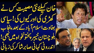 New Drama Against Imran Khan | Who Prepared the Transparency International Report ?