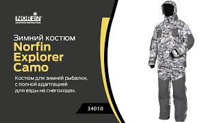 Зимние костюмы norfin expert camo