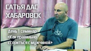 Сатья дас Хабаровск Семинар «Как правильно ссориться с мужчиной»