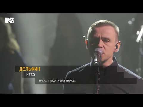 ДЕЛЬФИН - Небо (MTV Unplugged)