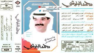 تحميل اغاني محمد البلوشي : يعين الله الجرح صار جروح 1988 MP3