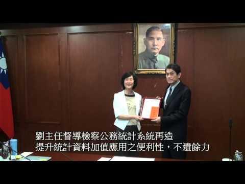 法務部105年度模範公務人員頒獎典禮