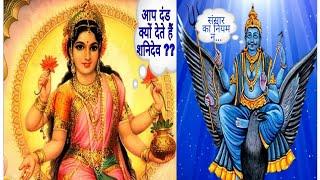 मां लक्ष्मी :- शनिदेव आप दंड क्यों देते हैं?? शनिदेव :- हे मातेश्वरी देवी लक्ष्मी...  इस संवाद को...