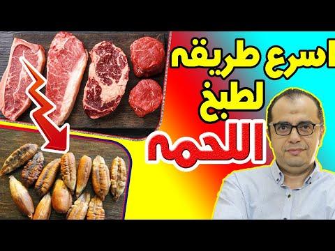 الملوخية الناشفة - طبخ اللحم مع نوى التمر - اسرع طريقة لسلق اللحمة - الخضروات المجمدة