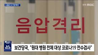 사흘 연속 '열 명대'..전북 코로나19 확산