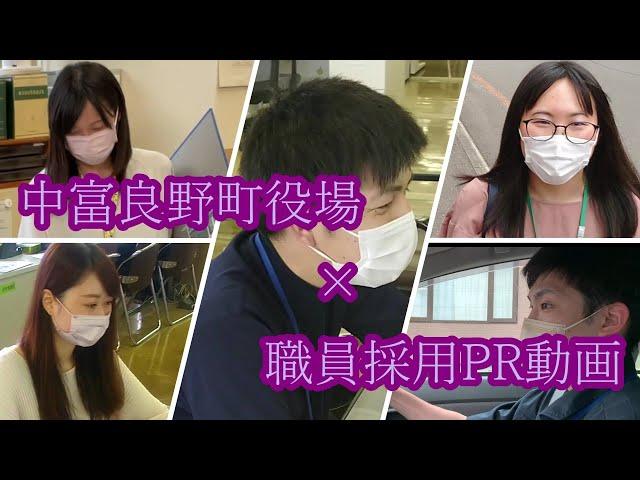 令和3年度 中富良野町職員採用PR動画