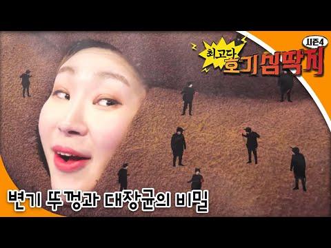 Why – 최고다! 호기심딱지 시즌4 – 변기 뚜껑과 대장균의 비밀_#001