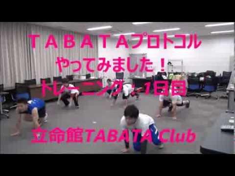 【忙しい方にオススメ!】効率的に体を追い込むトレーニング「タバタプロトコル」