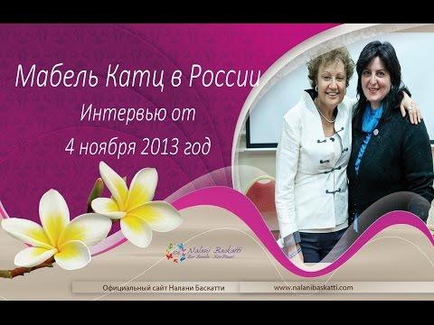 Мабель Катц в России - 4 ноября 2013