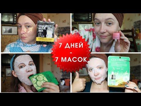 Мотивация для ухода за собой: маски, патчи и помады / 7 дней - 7 масок