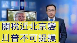 關稅大限逼近北京善變,川普「看情況」模稜兩可,貿易戰還會升溫?【新聞看點】(2019/12/06)