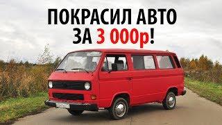 РЕМОНТ и ПОКРАСКА АВТО за 3000р!