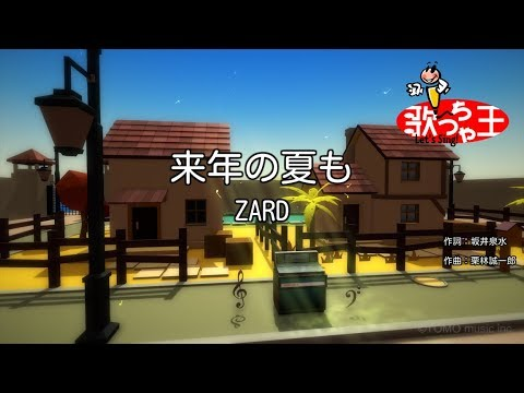 【カラオケ】来年の夏も/ZARD