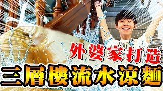 Making Three-Story-High【Super Big Flowing Noodles】Third Episode in Grandma's Home! 【Huang Brothers】