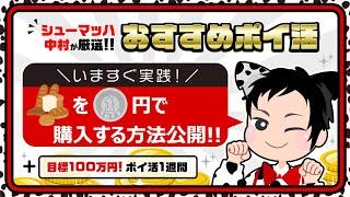 今週のおすすめポイ活!!ポイ活=勝ち組!!美味しいパンを1円でGET♪