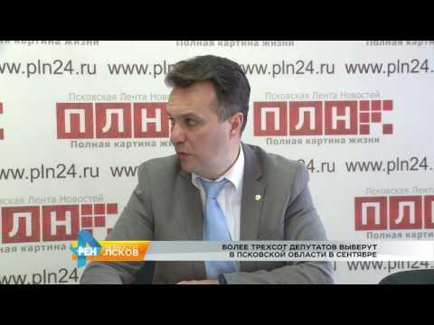 Новости Псков 05.04.2017 # Пресс-конференция ЦИК
