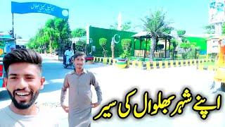 Bhalwal City Tour || Bhalwal City Vlog || Kamran Sher