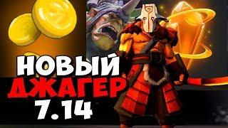 СТРЕЙ ТЕСТИТ ДЖАГГЕРА В ПАТЧЕ 7.14! АЛХИМИК-ИМБА!
