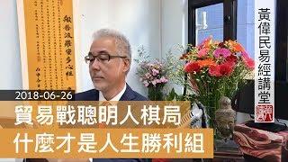 20180626 黃偉民易經講堂 貿易戰聰明人的棋局 衰世下香港人的兩條路 什麼才是人生勝利組 亂世堅持的理據 子罕篇第九