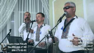 Музиканти на весілля Івано-Франківськ. Гурт ВІВАТ