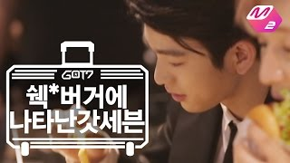 [GOT7's Hard Carry] GOT7 visits the Shake Shack Burger | Ep.1-4