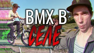 BMX street в поселке | Рекордный рейлрайд |  Раскатываем по новому родные споты