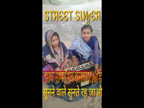 Bhojpuri Street singer   👯 girl with amazing 👯