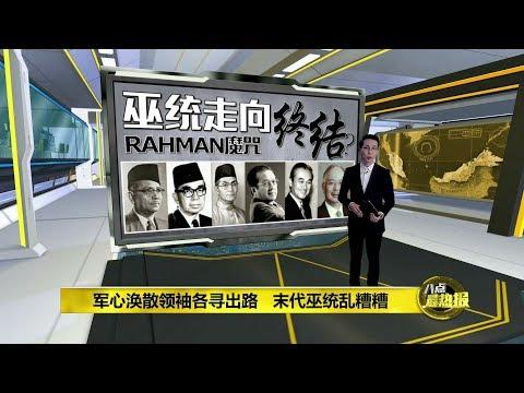 Prime Talk 八点最热报 14/12/2018 -巫统现退党潮 RAHMAN魔咒将实现