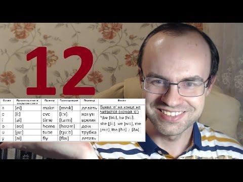 ПРАКТИЧЕСКИЙ КУРС ЧТЕНИЯ И ПРОИЗНОШЕНИЯ  УРОК 12 Английский язык  Уроки английского языка