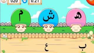 Marbel Hijaiyah - Educa Studio - Mobile Education Games