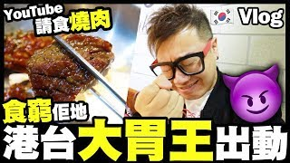 【Vlog】YouTube請食燒肉!食窮佢地😈港台大胃王出動 w/ Mira 波子 聖結石 聖嫂DoDo 阿滴 滴妹