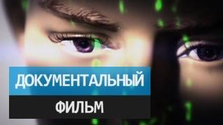 Смотреть онлайн Документальный фильм «Диагноз гений»