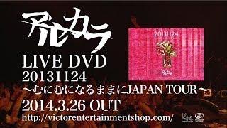アルカラ-LiveDVD『20131124~むにむになるままにJAPANTOUR~』Trailer