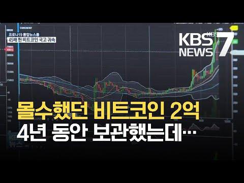 검찰, 몰수했던 비트코인 '2억 7천만 원→122억'으로 팔아 국고에 귀속