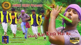 Mati Kar Kaya Hai Re | माटी कर काया हाय रे | New Nagpuri Song 2017 | Munna Dhamal | Shree Video