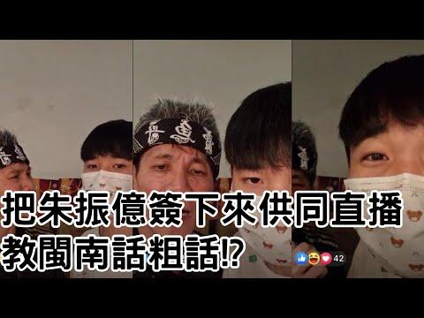 賣魚哥王雷和朱振億同台直播~~