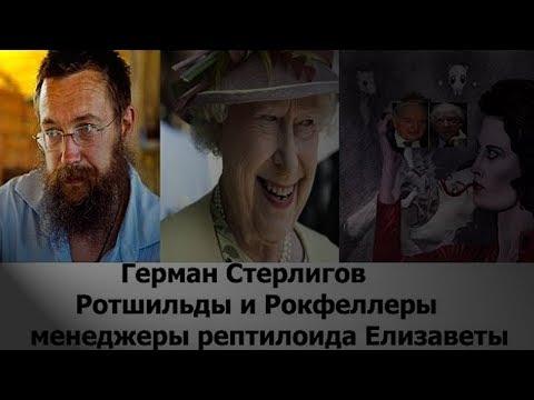На кого шестерили Ленин и Сталин? Г.  Стерлигов