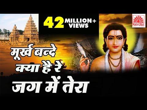 Download मूर्ख बन्दे क्या है रे जग मै तेरा | Satsang Bhajan | Nirgun Bhajan | Ziiki Media HD Mp4 3GP Video and MP3