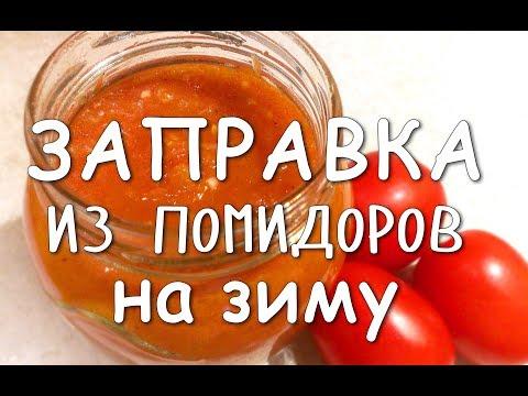 САЛАТ - ЗАПРАВКА из ПОМИДОРОВ на зиму. НЕВЕРОЯТНО вкусный РЕЦЕПТ!