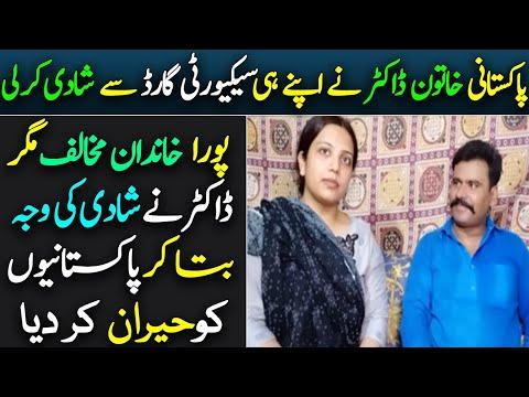 پاکستانی خاتون ڈاکٹر نے اپنے ہی سیکیورٹی گارڈ سے شادی کر لی:ویڈیو دیکھیں