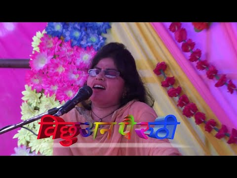 devaki shastri ll विछुअन पर रूठी ll देवकी शास्त्री ll Anshu studio jaithra 9719473253