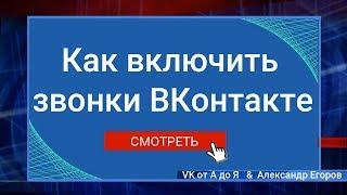 Как включить звонки ВКонтакте
