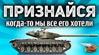 T57 Heavy Tank - Когда-то мы все о нём МЕЧТАЛИ - Но что сегодня?