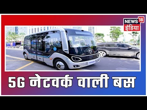 5G-Powered Smart Bus Tested In China's Henan
