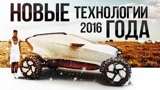 Новые технологии 2016 года / Новости новых технологий 2016 года