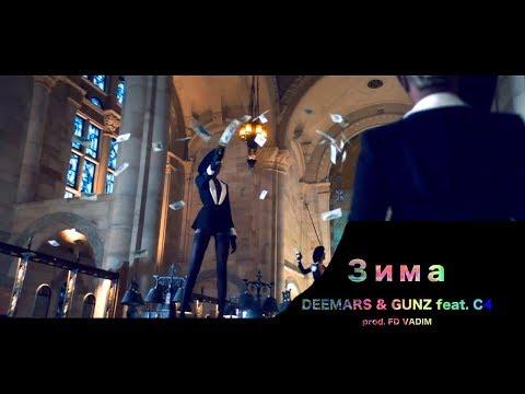 Deemars Amp Gunz Feat Guf Волнами Prod Fd Vadim Новинка 2019