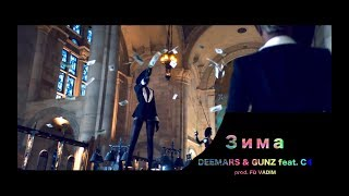 DEEMARS & GUNZ Feat  C4 — Зима Prod  FD VADIM (Не Официальный клип)