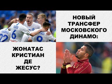 Динамо подпишет Жонатаса?