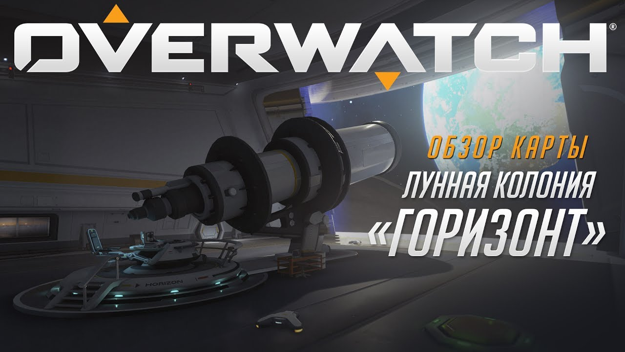 Обложка видео Трейлер «Лунная колония «Горизонт» Overwatch