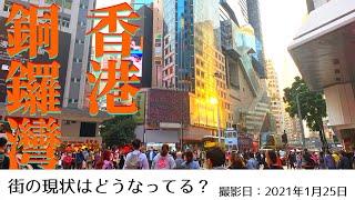 <香港>香港の今をお届けします|2021年1月25日|銅鑼湾(コーズウェイベイ)